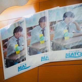 ジャニーズ(Johnny's)のMATCH マッチ 平野紫耀 クリアファイル 3枚セット 非売品(クリアファイル)