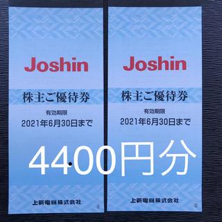上新電機 ジョーシン 株主優待券 4400円分   クーポン(ショッピング)