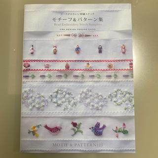 モチ-フ&パタ-ン集 ビ-ズがかわいい刺繍ステッチ(趣味/スポーツ/実用)