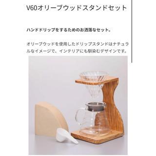 ハリオ(HARIO)の新品未使用 ハリオ V60 オリーブウッドスタンドセット VSS-1206(コーヒーメーカー)