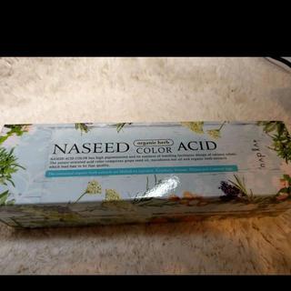 ナシードアシッドカラー(カラーリング剤)