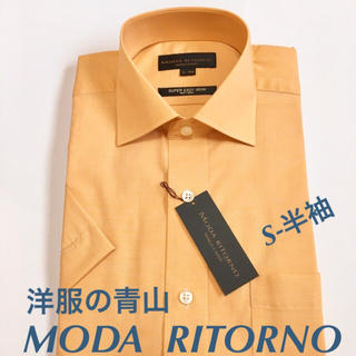 アオヤマ(青山)の洋服の青山 MODA  RITORNO メンズ ワイシャツ ビジネスシャツ S(シャツ)