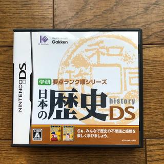 ニンテンドーDS - 任天堂DS 学研 中学受験 要点ランク順シリーズ 日本の歴史DS