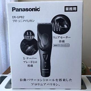 Panasonic - パナソニック プロリニアバリカンER-GP82