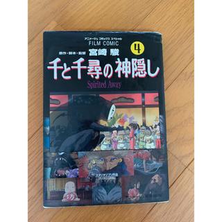ジブリ(ジブリ)の千と千尋の神隠し 4(アニメ)