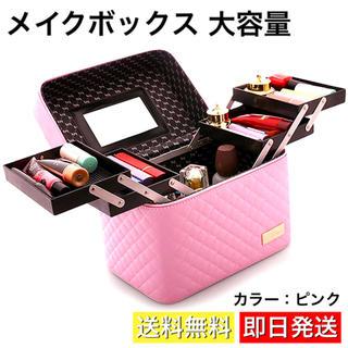 メイクボックス コスメボックス 鏡付き 大容量 ジュエリー ネイル 化粧品 桃(メイクボックス)