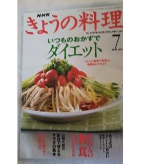 NHKきょうの料理  ダイエット 2001年7月号