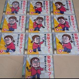 綾小路きみまろの笑撃ライブのCD10枚(演芸/落語)