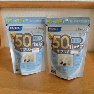 ファンケル(FANCL)の50代からのサプリメント 2袋セット(ビタミン)