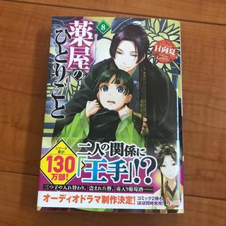 薬屋のひとりごと 8(文学/小説)