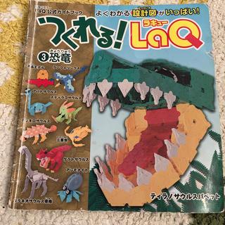 つくれる! LaQ  LaQ公式ガイドブック 3 恐竜(趣味/スポーツ/実用)