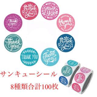 サンキューシール 8種類 100枚(シール)