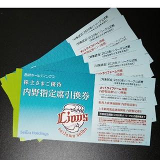 西武株主優待ライオンズ指定席引換券 5枚(野球)