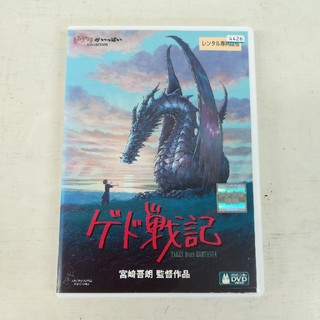 ジブリ(ジブリ)のゲド戦記DVD (アニメ)