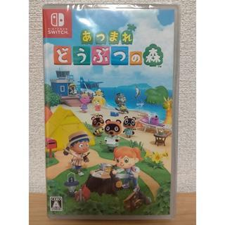 ニンテンドースイッチ(Nintendo Switch)の【新品未開封品】あつまれどうぶつの森(家庭用ゲームソフト)