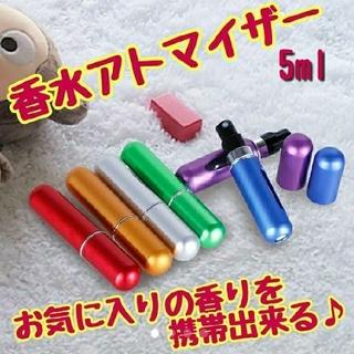 【シャイニーブルー、シルバー 2個セット】香水 クイックアトマイザー 5ml(ユニセックス)