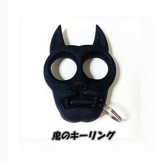 買ってお得!鬼のキーリング/キーホルダー(キーホルダー)