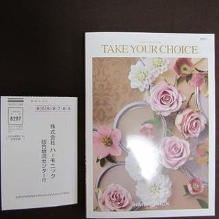 ★新品★ カタログギフト「ハーモニック」9,680円相当!
