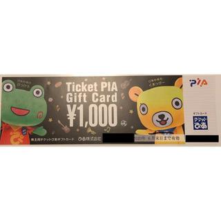 チケットぴあギフトカード  株主優待 5枚 5000円分(その他)