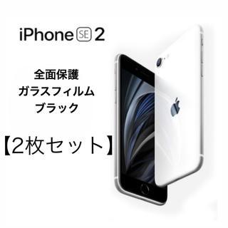 アイフォーン(iPhone)の2枚iPhone SE2 ガラスフィルム(保護フィルム)