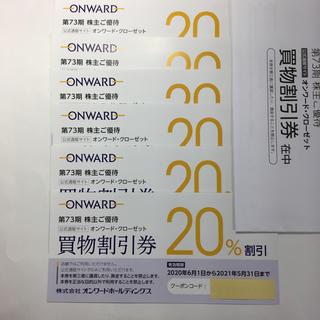 23区 - オンワード 株主優待 6枚 最新版
