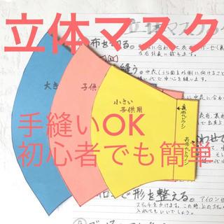 立体マスク型紙【3サイズ+レシピ】(型紙/パターン)