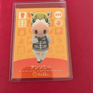 ニンテンドースイッチ(Nintendo Switch)のamiibo   カード 233 うま アンソニー キザ系 美品(携帯用ゲームソフト)