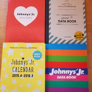 ジャニーズJr.データブック、カレンダー(アイドルグッズ)