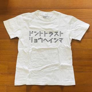 ドレスコーズ  志磨遼平 Tシャツ(ミュージシャン)