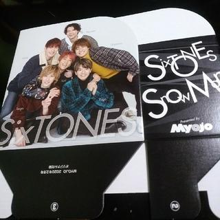 ジャニーズ(Johnny's)のSixTONES CD&DVDケース(アイドルグッズ)