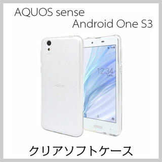 AQUOS sense / Android One S3 ソフトケース クリア(Androidケース)
