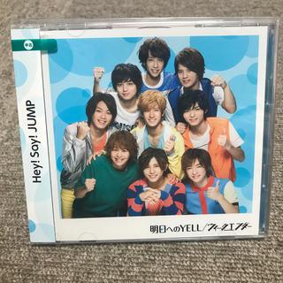 Hey! Say! JUMP CD(アイドルグッズ)
