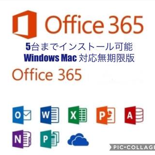 マイクロソフト(Microsoft)のOffice365最新版マイクロソフトオフィス永続版Win&Mac PC5台(PC周辺機器)