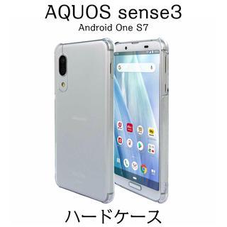 AQUOS sense3 ハードケース クリア ストラップホール付(Androidケース)
