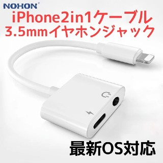 iPhone3.5mmイヤホン充電2in1アダプタ