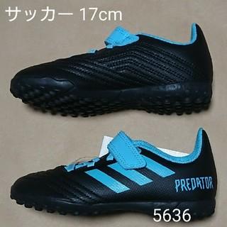 アディダス(adidas)のサッカートレーニングS 17cm アディダス 19.4 TFJV(シューズ)