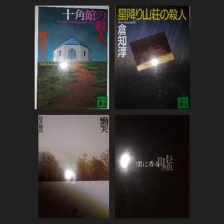 厳選ミステリ4冊セット(文学/小説)