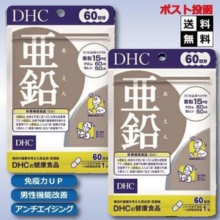ディーエイチシー(DHC)のDHC亜鉛 60日分×2袋 賞味期限2023.3(ビタミン)