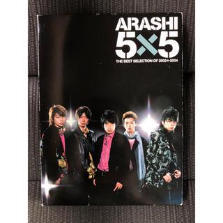 嵐 5×5 THE BEST SELECTION 初回限定盤 CD+DVD