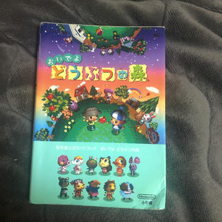 ニンテンドーDS - レア! おいでよどうぶつの森 : 任天堂公式ガイドブック 攻略本