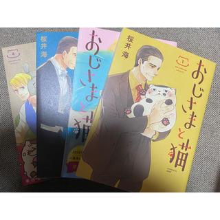 おじさまと猫 1〜4巻(その他)