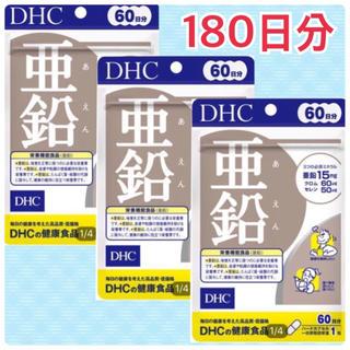 ディーエイチシー(DHC)のDHC《亜鉛》180日分(60日分×3袋)(その他)