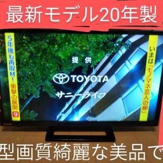 東芝 - TOSHIBA レグザ 24S22 最新モデル テレビ 五月購入