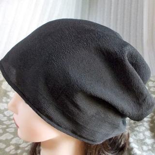 難有 難隠し 帽子 62㌢ 黒 シンプルさっくり キャップ 室内帽子(その他)