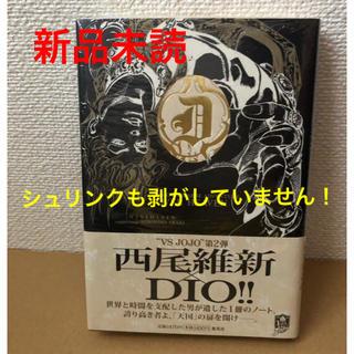 シュウエイシャ(集英社)のJOJO'S BIZARRE ADVENTURE OVER HEAVEN(文学/小説)