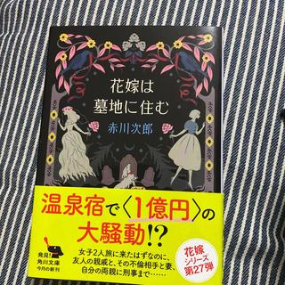 カドカワショテン(角川書店)の花嫁は墓地に住む(文学/小説)