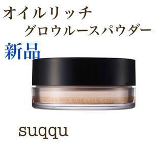 SUQQU - 新品未使用SUQQU オイルリッチルースグロウパウダー