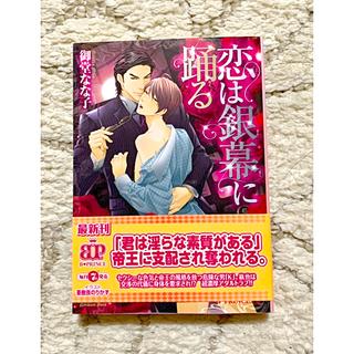 恋は銀幕に踊る(文学/小説)