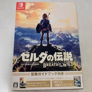 ニンテンドースイッチ(Nintendo Switch)のゼルダの伝説 ブレス オブ ザ ワイルド ~冒険ガイドブック&マップ付き~ Sw(家庭用ゲームソフト)