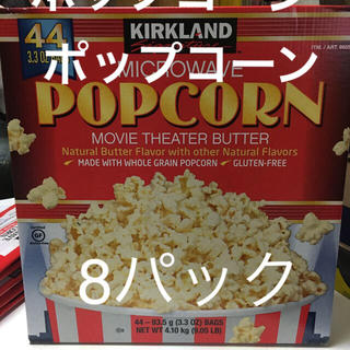 コストコ(コストコ)のカークランド ポップコーン 8袋 お子様おやつ おつまみ(菓子/デザート)